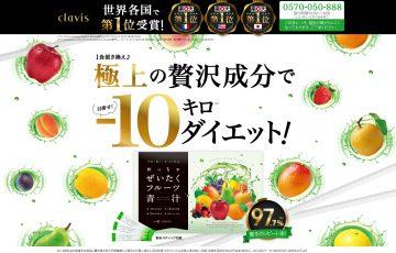 めっちゃぜいたくフルーツ青汁001