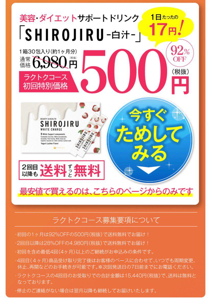 SHIROJIRU020