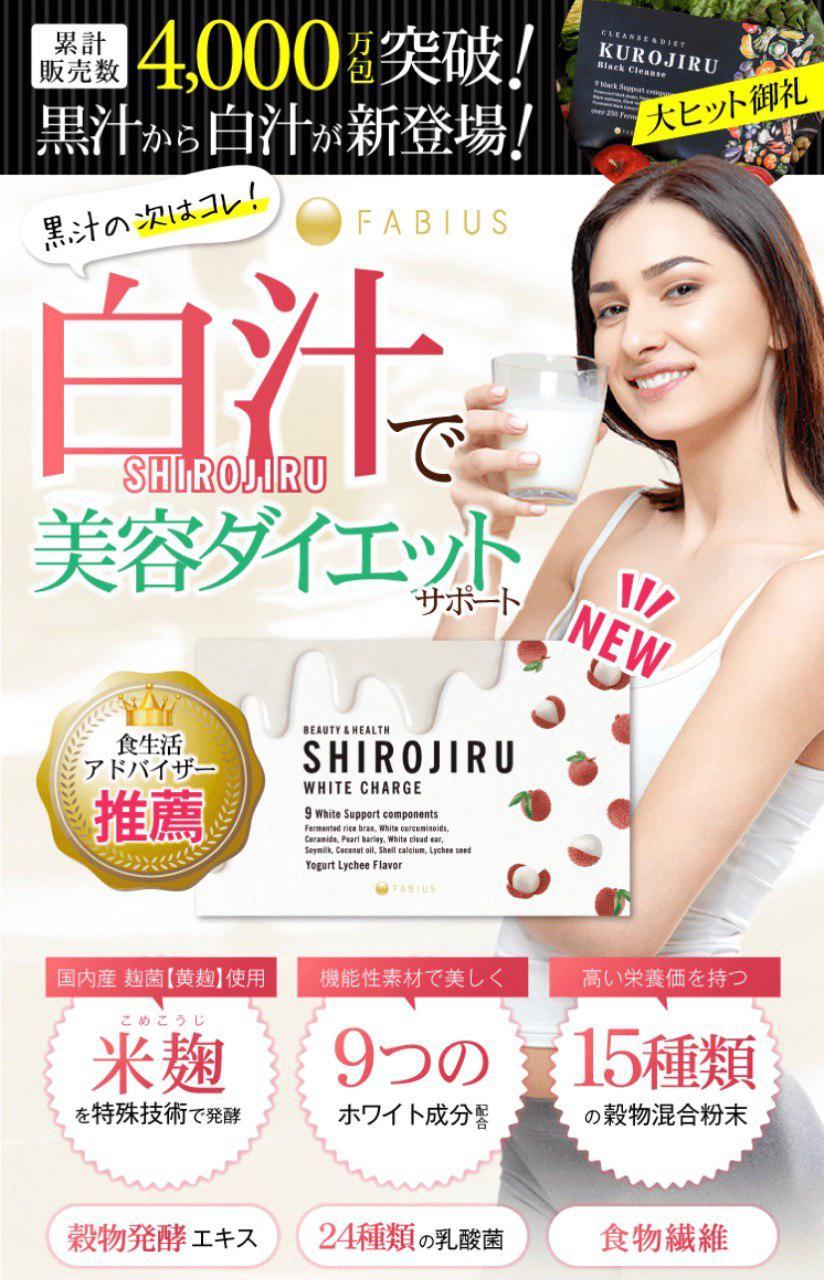 SHIROJIRU037