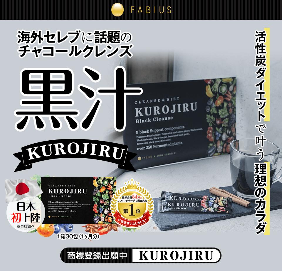 KUROJIRU001