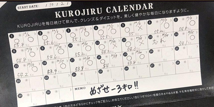KUROJIRU013
